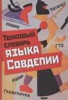 Толковый словарь языка Совдепии Мокиенко В.М.