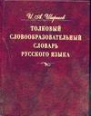 Толковый словообразовательный словарь русского языка Ширшов И.А.