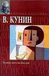 Кунин В.В. - Толчок восемь баллов обложка книги
