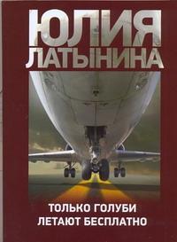 Латынина Ю.Л. - Только голуби летают бесплатно обложка книги