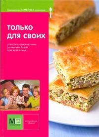Только для своих.Современная семейная кулинария обложка книги