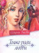 Басби Ш. - Только ради любви' обложка книги