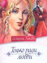Басби Ш. - Только ради любви обложка книги