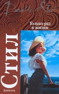 Стил Д. - Только раз в жизни обложка книги