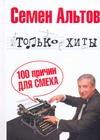 Альтов Семен - Только хиты обложка книги