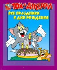 - Том и Джерри. Все праздники и дни рождения обложка книги
