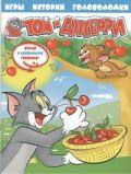Том и Джерри. Истории, игры, головоломки