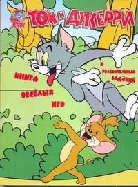 - Том и Джерри. Книга веселых игр и увлекательных заданий обложка книги