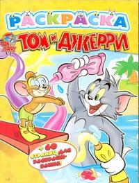 - Том и Джерри. Раскраска обложка книги