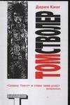 Кинг Д. - Том Стволер обложка книги