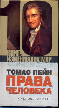 Хитченс Кристофер - Томас Пейн. Права человека обложка книги
