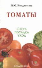 Кондратьева И.Ю. - Томаты' обложка книги