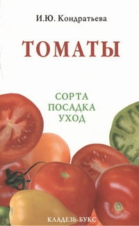 Томаты Кондратьева И.Ю.