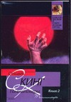Кинг С. - Томминокеры. В 2 т. Т. 2 обложка книги