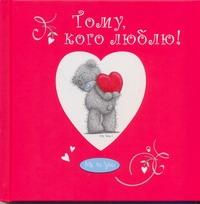 Розанова Е.С. - Тому, кого люблю! обложка книги