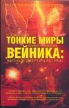 Тонкие миры Альберта Виктора Вейника обложка книги