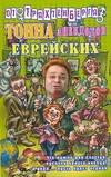 Трахтенберг Р. - Тонна анекдотов еврейских обложка книги