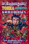 Трахтенберг Р. - Тонна анекдотов киношных обложка книги