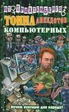 Трахтенберг Р. - Тонна анекдотов компьютерных обложка книги