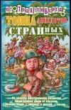 Трахтенберг Р. - Тонна анекдотов странных обложка книги