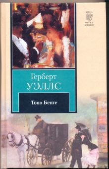 Уэллс Г. - Тоно Бенге обложка книги