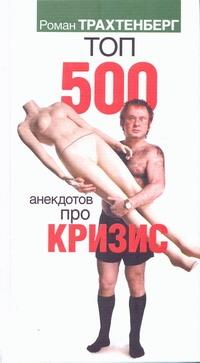 . - Топ - 500 анекдотов про кризис обложка книги
