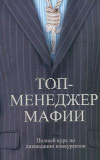 Шляхов А.Л. - Топ-менеджер мафии обложка книги