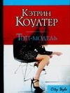 Коултер К. - Топ-модель обложка книги
