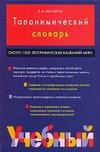 Топонимический словарь обложка книги