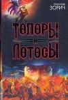 Топоры и Лотосы обложка книги
