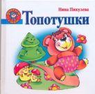 Пикулева Н.В. - Топотушки' обложка книги