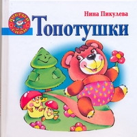 Пикулева Н.В. - Топотушки обложка книги
