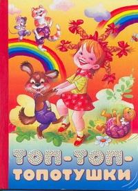 Топ-топ-топотушки обложка книги