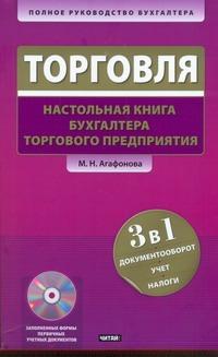 Торговля. Настольная книга бухгалтера торгового предприятия+CD ( Агафонова М.Н.  )