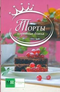 Ильиных Н.В. - Торты обложка книги