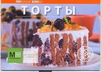 - Торты обложка книги