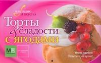 - Торты и сладости с ягодами обложка книги