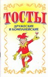 Белов Н.В. - Тосты дружеские и компанейские обложка книги