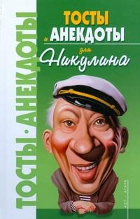 Круковер В. - Тосты и анекдоты для Никулина обложка книги