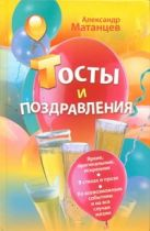 Матанцев А - Тосты и поздравления' обложка книги