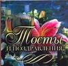Панкратов П.И. - Тосты и поздравления обложка книги