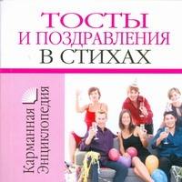 Белов Н.В. - Тосты и поздравления в стихах обложка книги