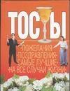 Белов Н.В. - Тосты Пожелания Поздравления Самые лучшие На все случаи жизни обложка книги