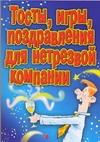 Тосты, игры, поздравления для нетрезвой компании Гришечкина Н.В.