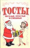 Белов Н.В. - Тосты. Веселые, простые и смешные обложка книги