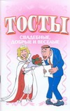 Тосты. Свадебные, добрые и веселые Белов Н.В.