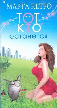 Кетро Марта - Тот, кто останется обложка книги
