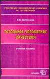 Тотальное управление качеством Шубенкова Е.В.