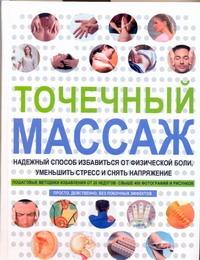 Точечный массаж от book24.ru