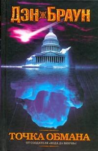 Точка обмана обложка книги